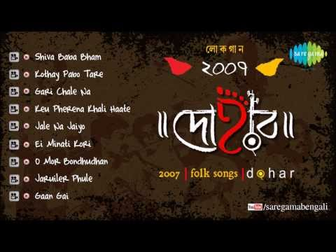 Dohar | Bengali Folk Songs | Jale Na Jaiyo | Audio Jukebox video