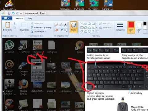 Как создать скриншот.mp4