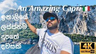 Amazing beautiful Place   Italy Capri   Travel