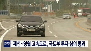 제천~영월 고속도로, 국토부 심의 통과
