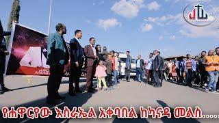 Apostle Israel Dansa Jesus Wonderful tv