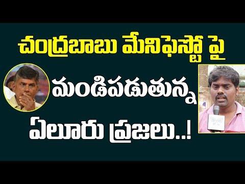 చంద్రబాబు మేనిఫెస్టో పై మండిపడుతున్న ప్రజలు | Eluru Public Talk On Chandrababu TDP Govt AP Politics
