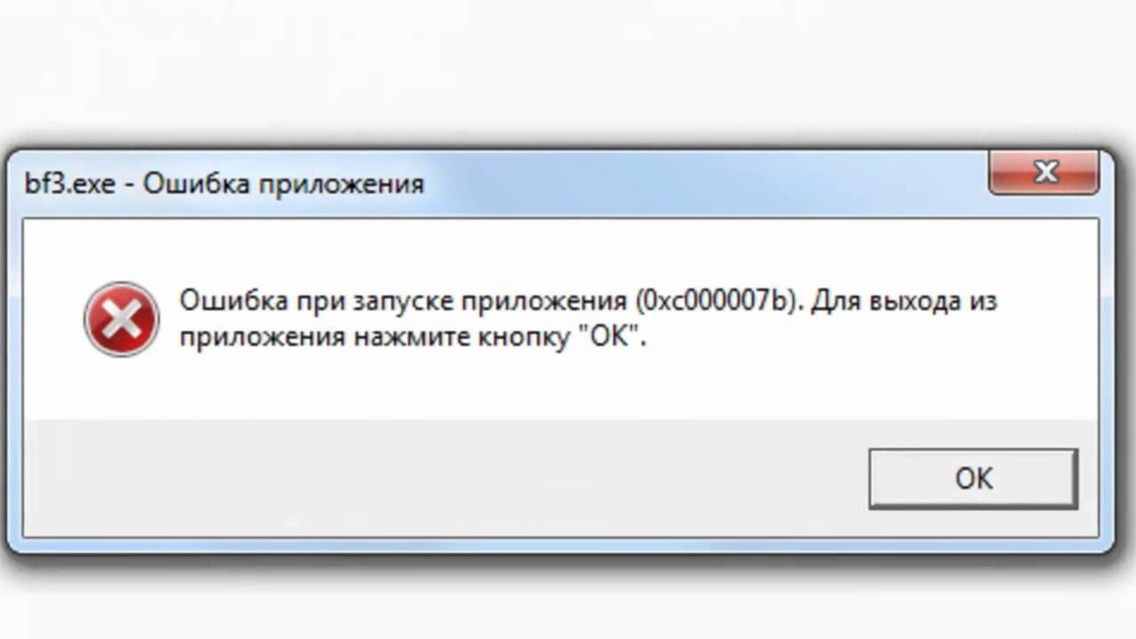 Постоянно появляется всплывающее окно Ошибка приложения! - YouTube