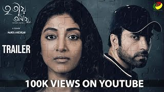 Tritio Adhyay - The Third Chapter | Official Trailer | Abir Chatterjee | Paoli Dam
