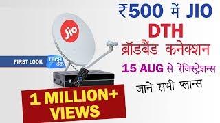 JIO DTH-Broadband : जाने रजिस्ट्रेशन और सभी प्लान्स | Tech Tak