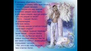 Стих проза ангелу от ангела