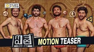 Aithe 2.0 Movie Motion Teaser || Indraneil,  Zara Shah, Abhishek, Kartavya