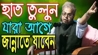 জান্নাতের বয়ান যে শুনে সেই কাঁদে | মাওঃ নাসির উদ্দিন আনসারী Nasir Uddin Ansari bangla waz