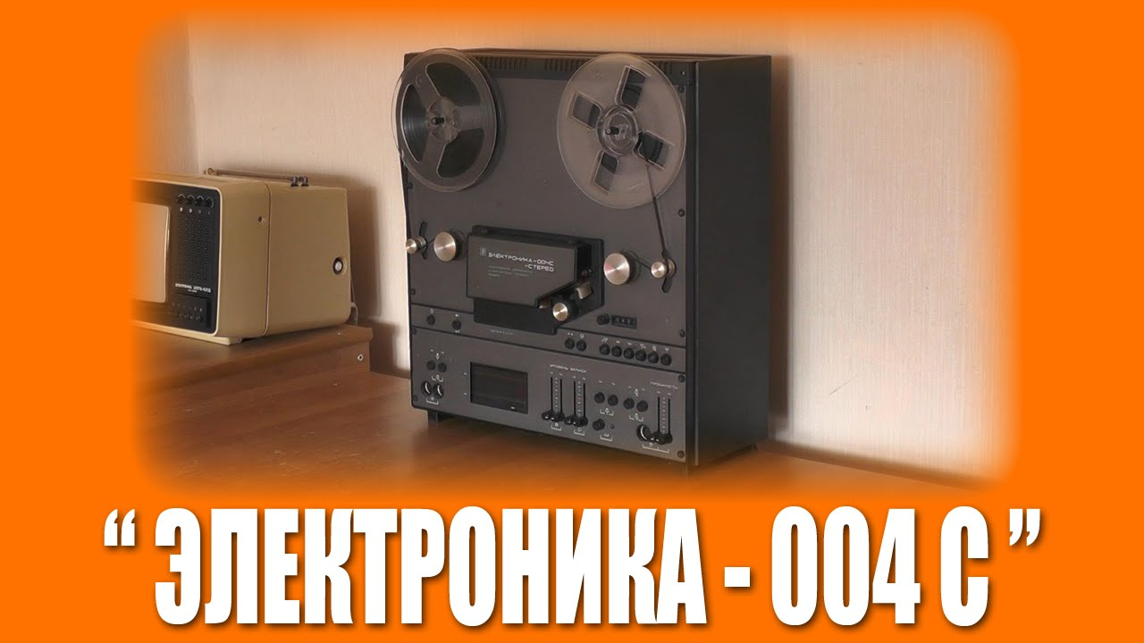 """Первое включение: """"Электроника-004С-Стерео"""""""
