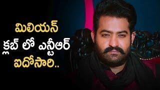 మిలియన్ క్లబ్ లో ఎన్టీఆర్ ఐదోసారి   NTR 5th Time In Million Club In Overseas   Telugu Cinema News