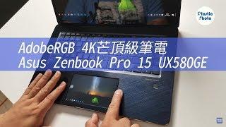 【試用評測】AdobeRGB 4K芒頂級筆電   Asus Zenbook Pro 15 UX580GE