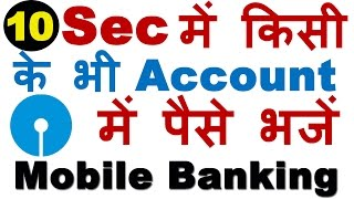 How to Transfer Money From SBI to Any Bank Using Mobile Banking (sbi Freedom Money Transfer)