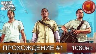 GTA 5 прохождение на русском - часть 1  [1080 HD]