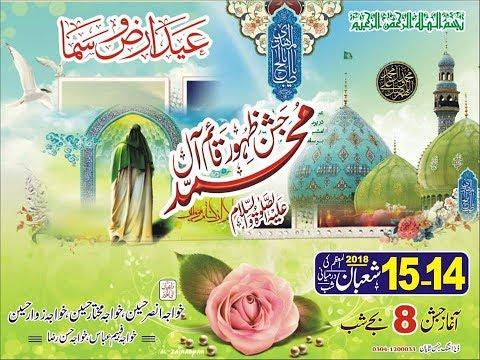 Zakir Shoukat Raza Shoukat | Jashan 14 Shaban 2018 | mambargah Qasar Ali Asghar Ali Pur Road |