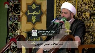 أهم علامة لعصر الظهور- الخطيب الشيخ عبدالله الكعبي- ليلة 13 رمضان المبارك 1438 هـ