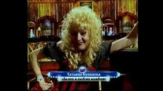 Татьяна Буланова - Люблю ковбоя