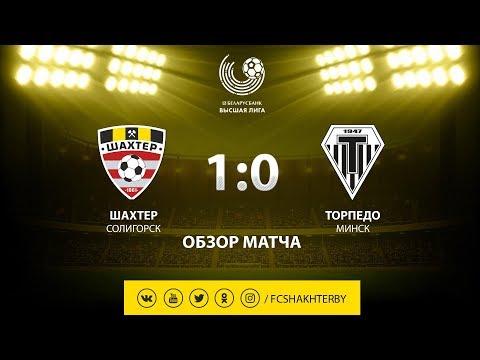 Тур 1. Шахтер - Торпедо-Минск - 1:0 (30.03.2019)