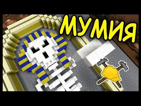 МУМИЯ и ПРИЗРАК В МАЙНКРАФТ !!! #145 Анфайни Битва строителей