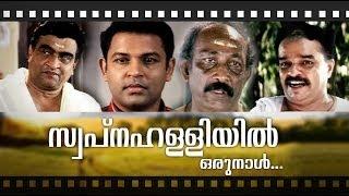 Swapnahalliyil Oru Naal (2002)