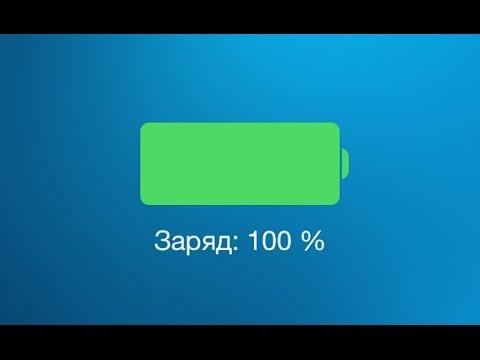 Как продлить время работы батареии iPhone, iPad, iPod TOUCH