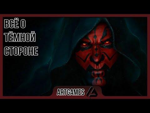 Мир STAR WARS - Всё о Тёмной Стороне Силы