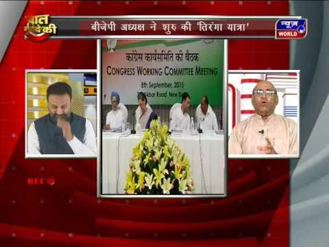 News World 24x7 Hindi News Channel, Bhopal, 7 pm 13 august, azadi aur tiranga