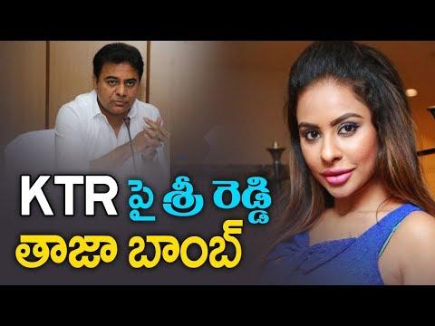 KTR ఫై శ్రీ రెడ్డి తాజా బాంబ్ | Actress Sri Reddy Sensational Tweet on Minister KTR | ABN Telugu