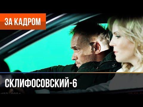 ▶️ Склифосовский 6 сезон (Склиф 6) - Выпуск 9 - За кадром