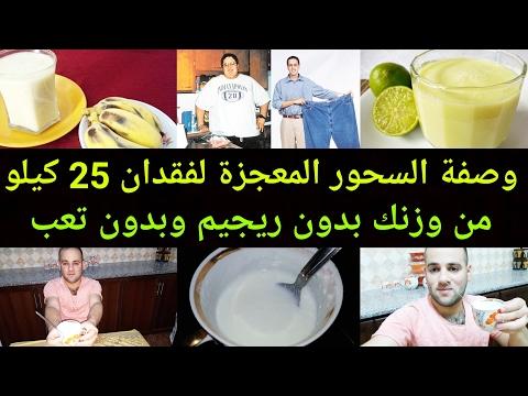 وصفة السحور المعجزة لفقدان 25 كيلو من وزنك بدون رجيم وبدون تعب !!!! 😍❤️😲