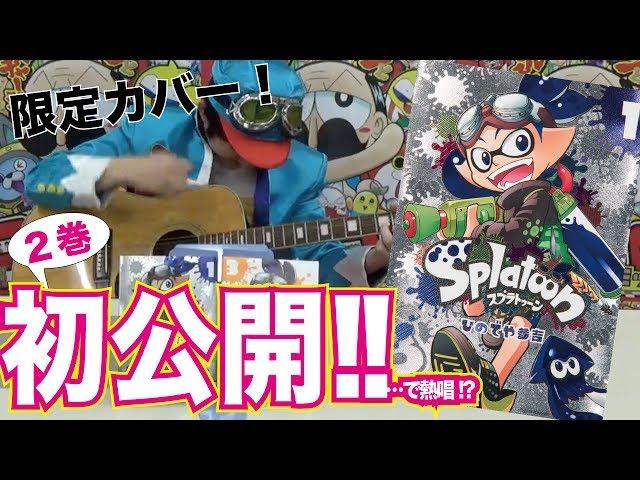 まんがSplatoon3巻発売! キラキラ超レアの限定プレゼントにオドロキ!!