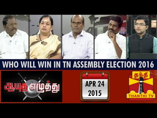 """Ayutha Ezhuthu - Debate On """"Who Will Win In TN Assembly Election 2016"""" (24/04/2015)"""