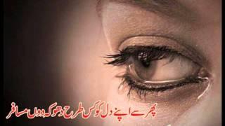 Kise Nal Pyar Pa Ke - Punjabi Song