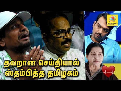 Jayalalithaa declared dead - Wrong News telecasted by leading news channels | Nanjil Sampath Speech
