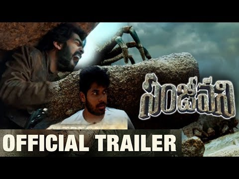 Sanjeevani Theatrical Trailer | Latest Telugu Movie Trailers | Anuraag Dev | Tollywood Nagar