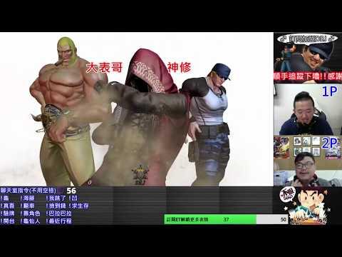 KOF XIV ET VS 神修     改版前八卦時間???(要改要改要改)