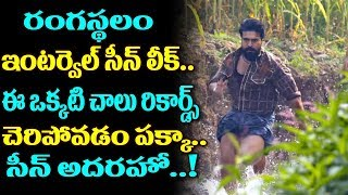 Rangasthalam Movie Interval Scene Leaked | Ram Charan | Samantha | Sukumar | Devi Sri Prasad | TTM