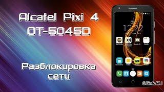 Alcatel Pixi 4 (5) 5045D. Билайн. Разблокировка сети