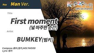 First moment - BUMKEY (Man Ver.)ㆍ널 마주한 순간 범키 [K-POP MR★Musicen]