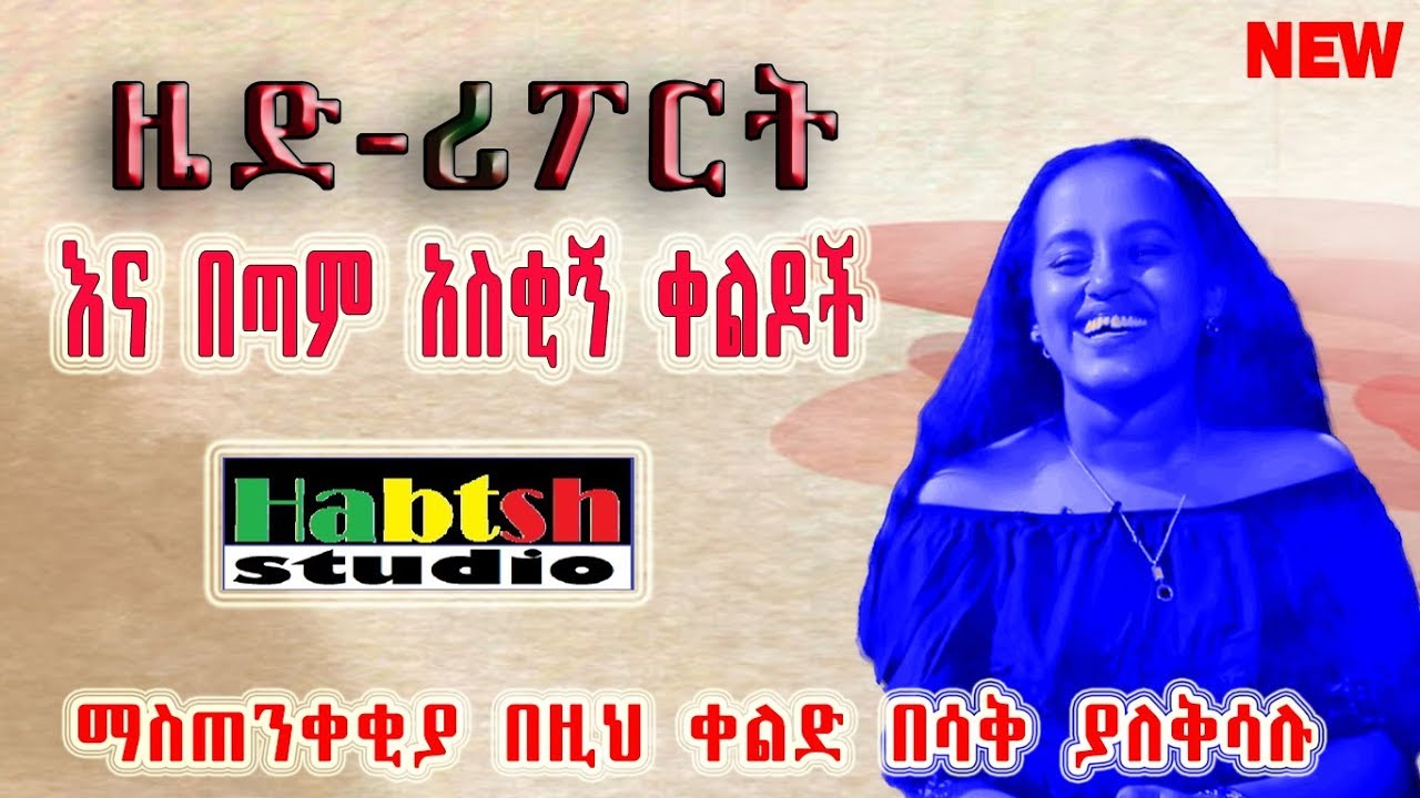 "Comedian Ermy And Dirshu ""Z Report"" New Ethiopian comedy"
