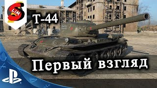 Т-44  Гайд Первый Взгляд World of Tanks Console WOT PS4 Т-44 Мастер карта Промзона тактика