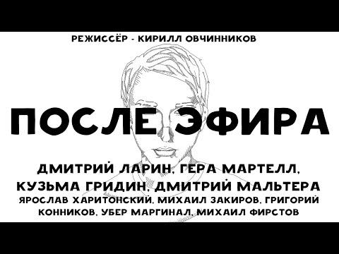 """""""После Эфира"""" (Документальный фильм)"""
