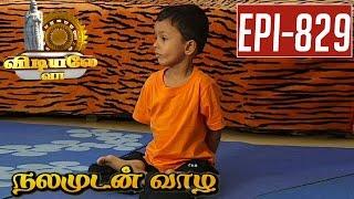 Yoga Mithra | Yoga Demostration | Vidiyale Vaa | Epi 829 | Nalamudan vaazha | 20/07/2016