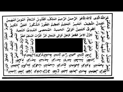 Haziraat Ka Nayab Amal | Haziraat Dekhane Ka Wazifa Haziraat