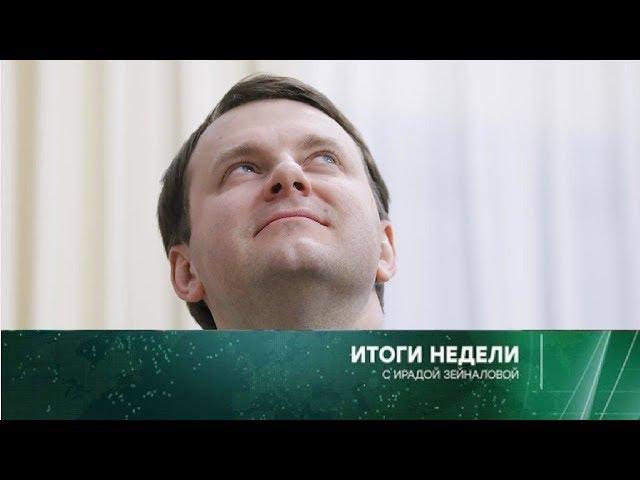 """""""Итоги недели с Ирадой Зейналовой"""": 2 февраля 2020 года"""