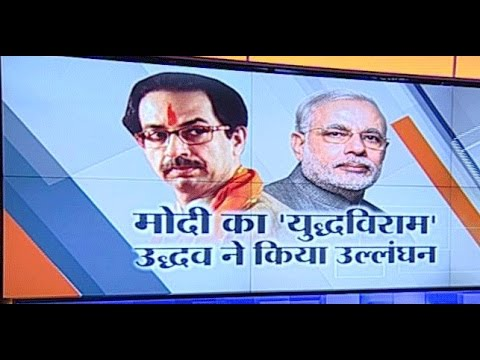 Modi Team Is Like Afzal Khan's Army: Uddhav Thackeray - India TV