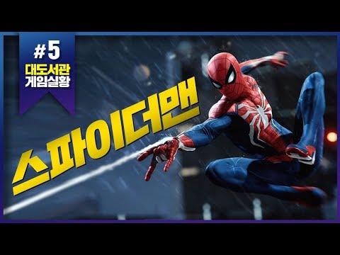 대도서관] 스파이더맨 게임 실황 5화 - 역대최고 스파이더맨 게임! (Marvel's Spider-Man)