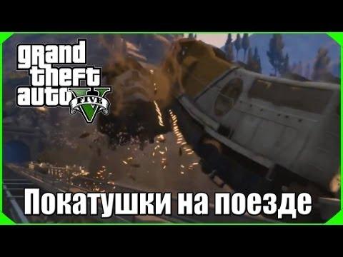Захват поезда в GTA 5