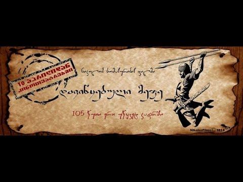 Watch The Forgotten King (2014) Online Free Putlocker