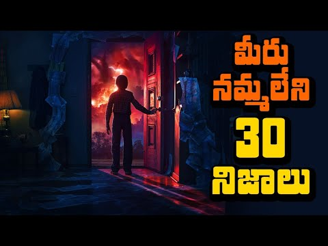 Top 30 Amazing Facts You Never Know | Mysterious & Interesting Facts In Telugu |Unknown Facts Telugu