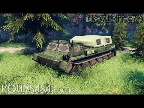 ГАЗ-71 (ГТ-СМ)